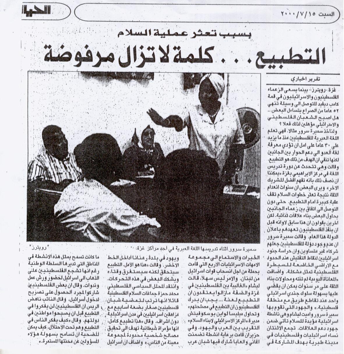 Al Hayat local newspaper (2000)